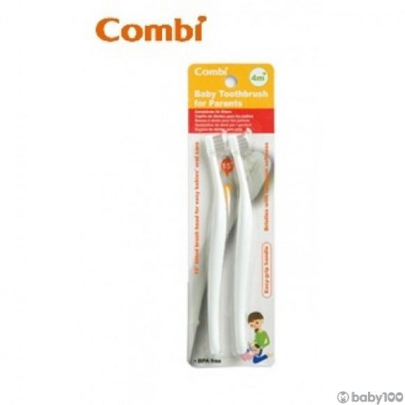 Combi 父母用嬰兒牙刷