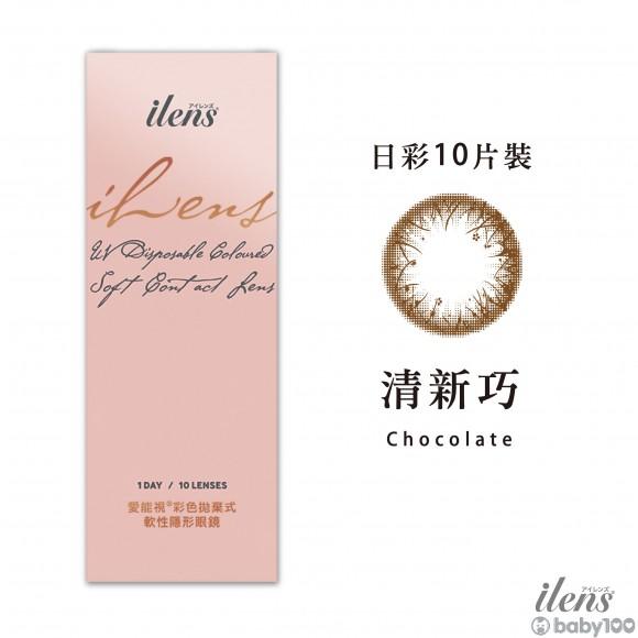 iLens 愛能視 - 彩色拋棄式軟性隱形眼鏡 1-Day Color 清新巧 Chocolate
