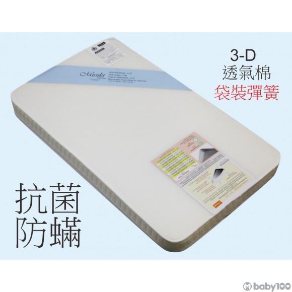 Misuki 彈簧床褥 MS(B)-1 [54.5x94x11 cm]