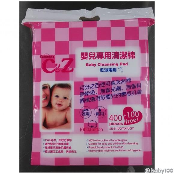 Cutezone 嬰兒專用脫脂棉 (400枚+100枚)