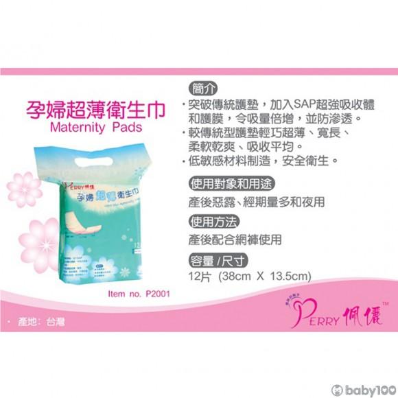 PERRY 佩儷 孕婦超薄衛生巾 (12片裝)