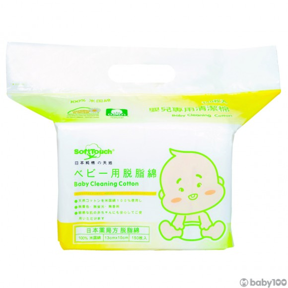 SoftTouch 嬰兒專用清潔棉 150枚入 Baby Cleaning Cotton (10 x 13cm)