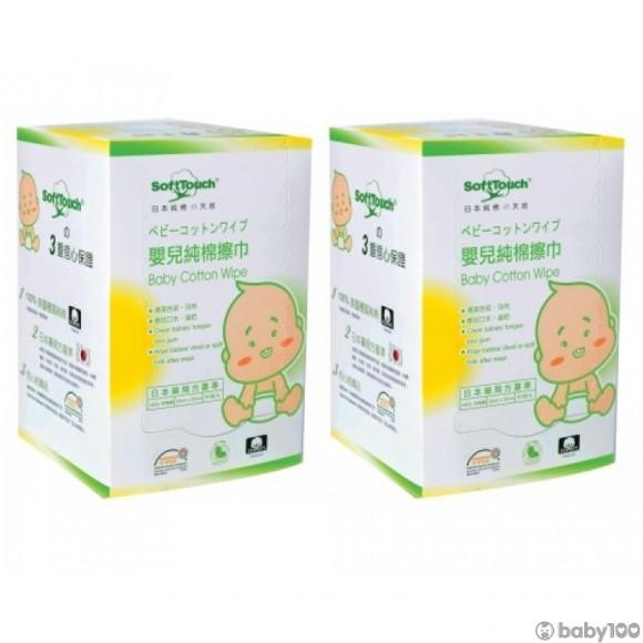 SoftTouch 嬰兒純棉擦巾 (孖裝)