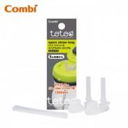 Combi 備用飲管 (300ml)