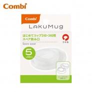 Combi Laku 備用初學水杯杯蓋 (5m+)