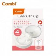Combi Laku 備用吸管杯杯蓋 (4m+)