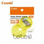 Combi 飲管接合器 (3號杯配件) (黃)