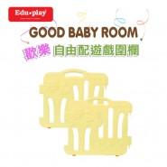 Edu Play 歡樂遊戲圍欄(MN)配防滑墊 伸延件 (黃色)