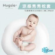 Hugsie 寶寶安撫涼感秀秀枕套 (涼感白色)