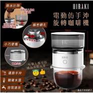 Hiraki 便攜式手沖咖啡機 S360 香港行貨
