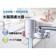 飛利浦 Philips WP3811 濾水器 香港行貨