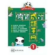 啟思中文補充系列 ──《胸有成竹 成語手冊》