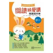 啟思中文補充系列 閱讀越愛讀 (小一至小六)