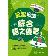 啟思出版社中文補充系列 - 星星相識 綜合語文練習 (小一至小六)