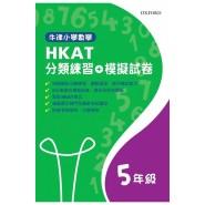 牛津小學數學 HKAT分類練習 + 模擬試卷 (小五/小六)