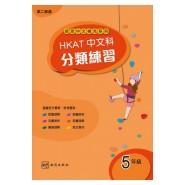 啟思中文補充系列──HKAT中文科分類練習及模擬試卷(小五/小六)