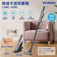 現代 Hyundai 吸塵機 JMC-939 香港行貨