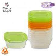 Smart Angel 食物保存盒 (90MLX8個)