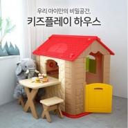 HAENIM TOYS 兒童屋(附桌椅)  HN-705