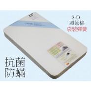 Misuki 彈簧床褥 MS(B)-4 [68.6x129.5x11 cm]