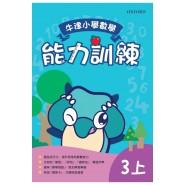牛津小學數學能力訓練 三 (上/下)