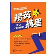 啟思小學補充練習 中文測驗卷 一 (上/下)