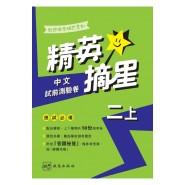 啟思小學補充練習 中文測驗卷 二 (上/下)