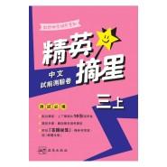 啟思小學補充練習 中文測驗卷 三 (上/下)