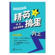 啟思小學補充練習 中文測驗卷 六 (上/下)