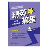啟思小學補充練習 中文測驗卷 五 (上/下)
