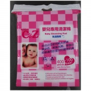 Cutezone 嬰兒專用脫脂棉 (400枚+100枚) Baby Cleaning Cotton (10 x 10cm)
