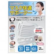 東美堂 - 可洗立體口罩支架/防護罩 (2個裝)