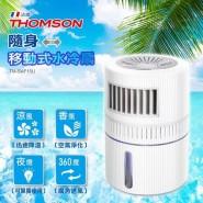 法國THOMSON 隨身移動式水冷扇 TM-SAF15U (White)